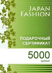 Подарочный сертификат номиналом 5000 рублей